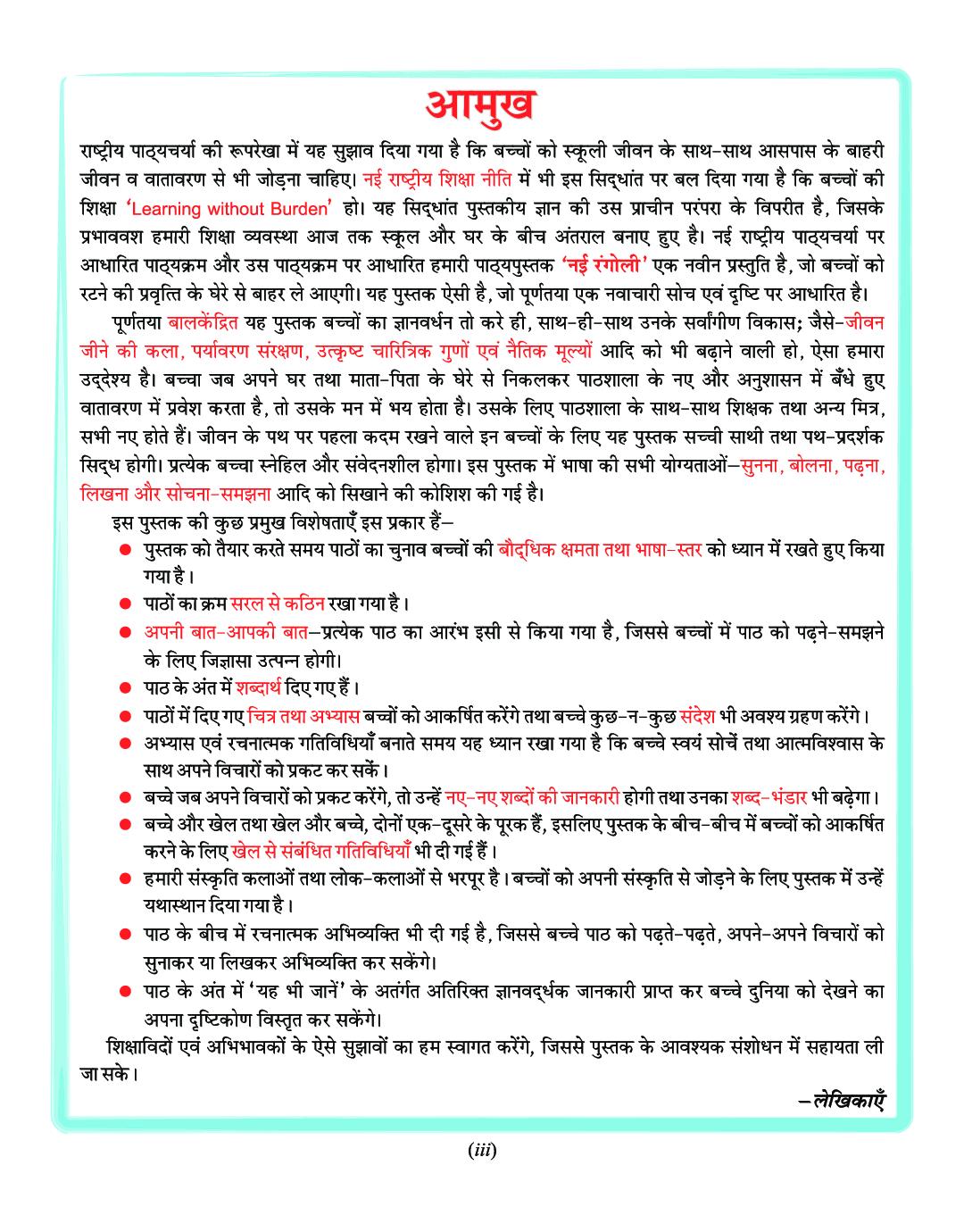 नई रंगोली हिंदी पाठ्यपुस्तक For Class - V - Page 4