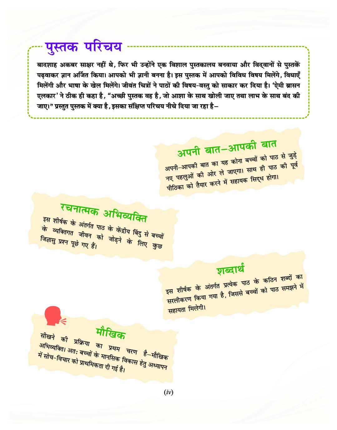 नई रंगोली हिंदी पाठ्यपुस्तक For Class - V - Page 5