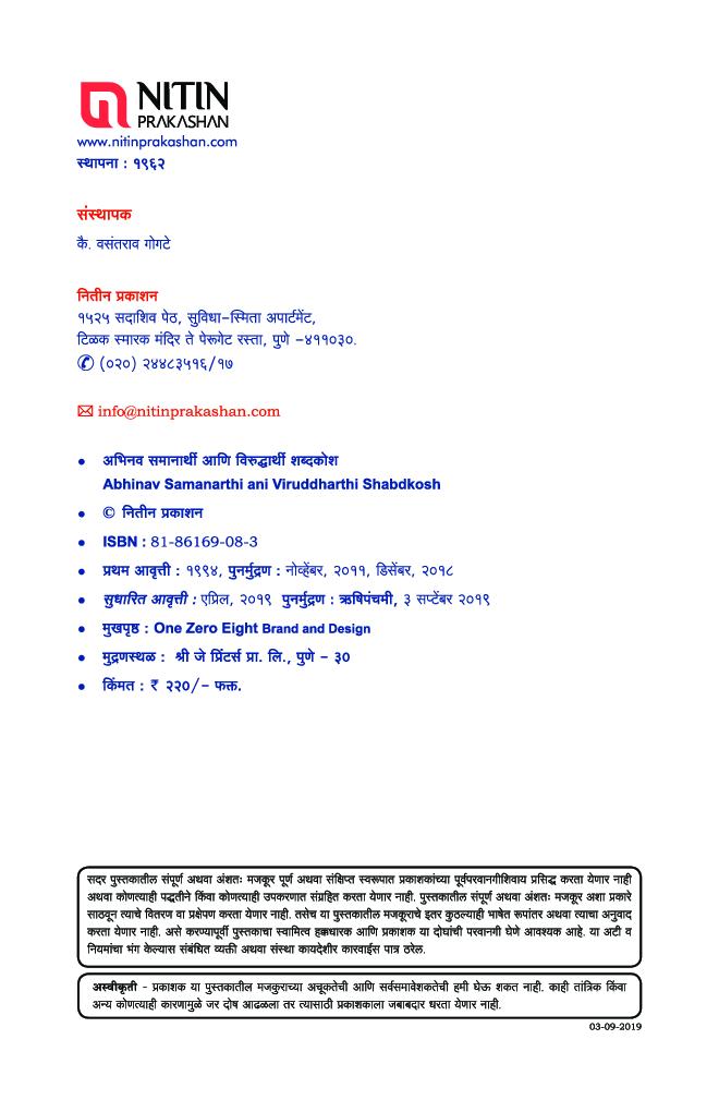 अभिनव समानार्थी आणि विरुद्धार्थी शब्दकोश - Page 3