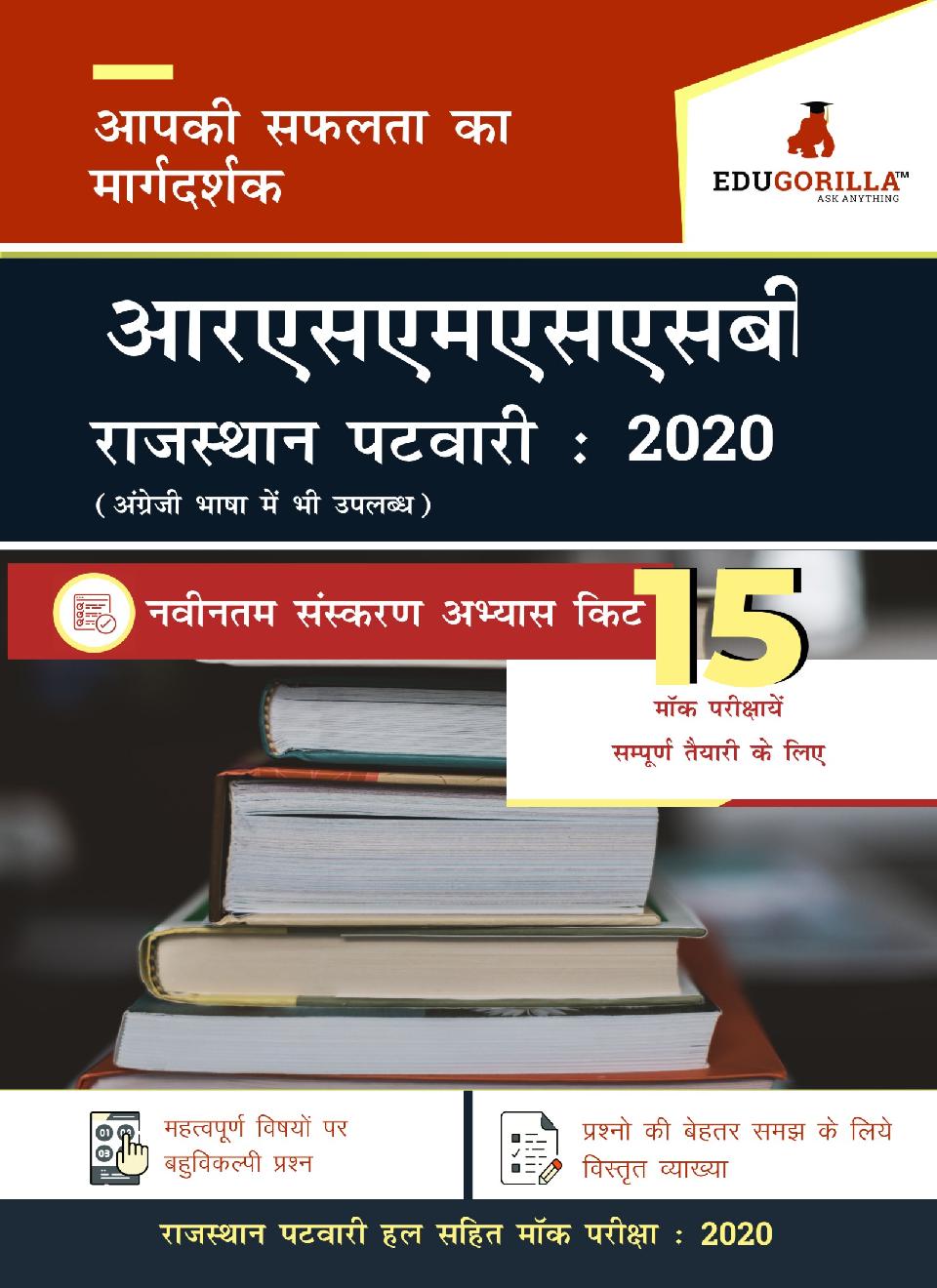 Edugorilla आरएसएमएसएसबी राजस्थान पटवारी 2020   15 मॉक परीक्षाये सम्पूर्ण तैयारी के लिए - Page 1