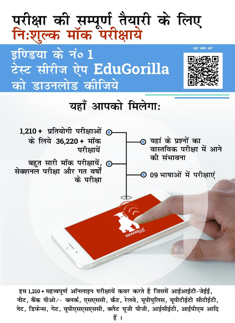 Edugorilla आरएसएमएसएसबी राजस्थान पटवारी 2020   15 मॉक परीक्षाये सम्पूर्ण तैयारी के लिए - Page 2