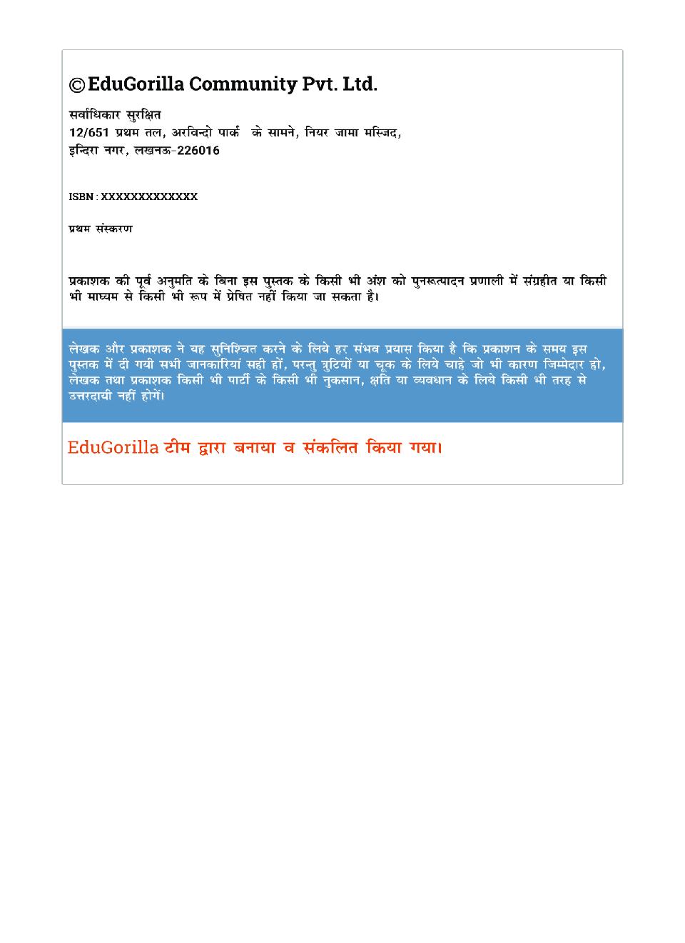Edugorilla आरएसएमएसएसबी राजस्थान पटवारी 2020   15 मॉक परीक्षाये सम्पूर्ण तैयारी के लिए - Page 4