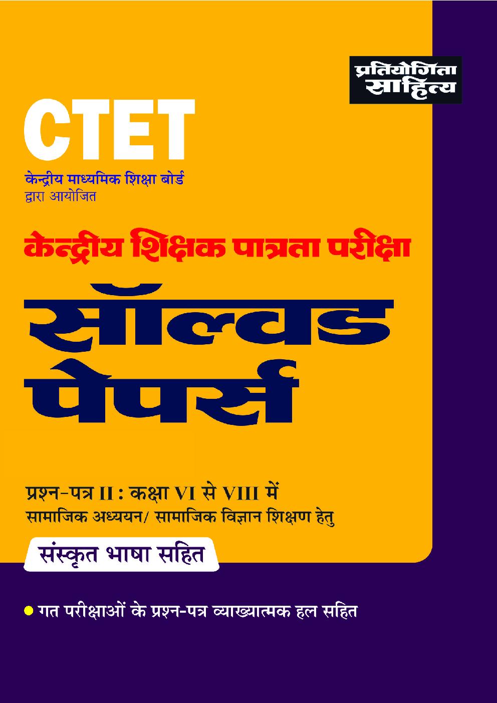 CTET Solved Papers Prashna-II Kaksha VI Se VIII me Samajik Adhyan /Samajik Vigyan Shikshan Hetu Sanskrit Bhasha Sahit - Page 1