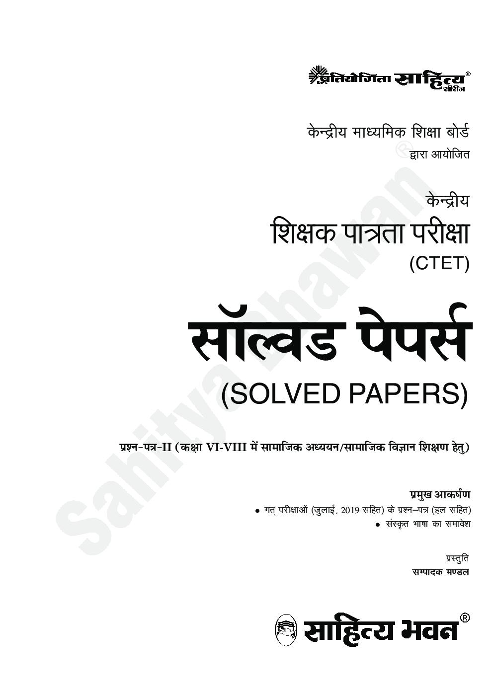 CTET Solved Papers Prashna-II Kaksha VI Se VIII me Samajik Adhyan /Samajik Vigyan Shikshan Hetu Sanskrit Bhasha Sahit - Page 2