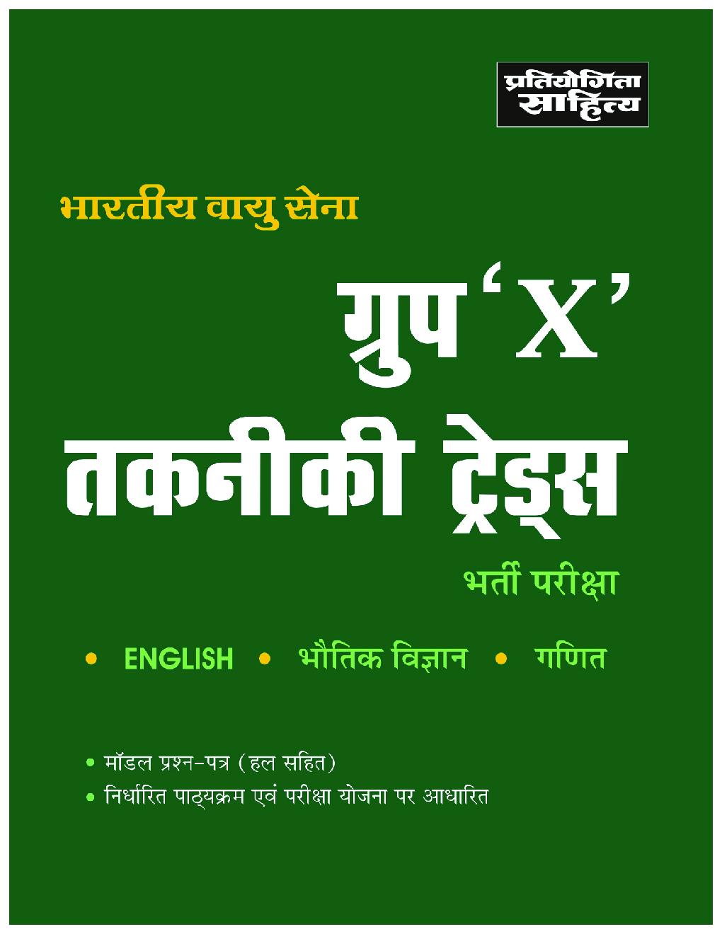Bhartiya Vayu Sena \'X\' Taknikiya Treds Bharti Pariksha - Page 1