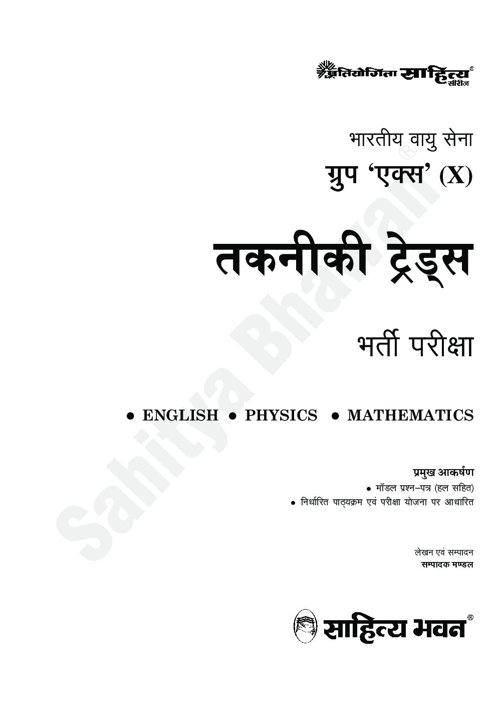 Bhartiya Vayu Sena \'X\' Taknikiya Treds Bharti Pariksha - Page 2