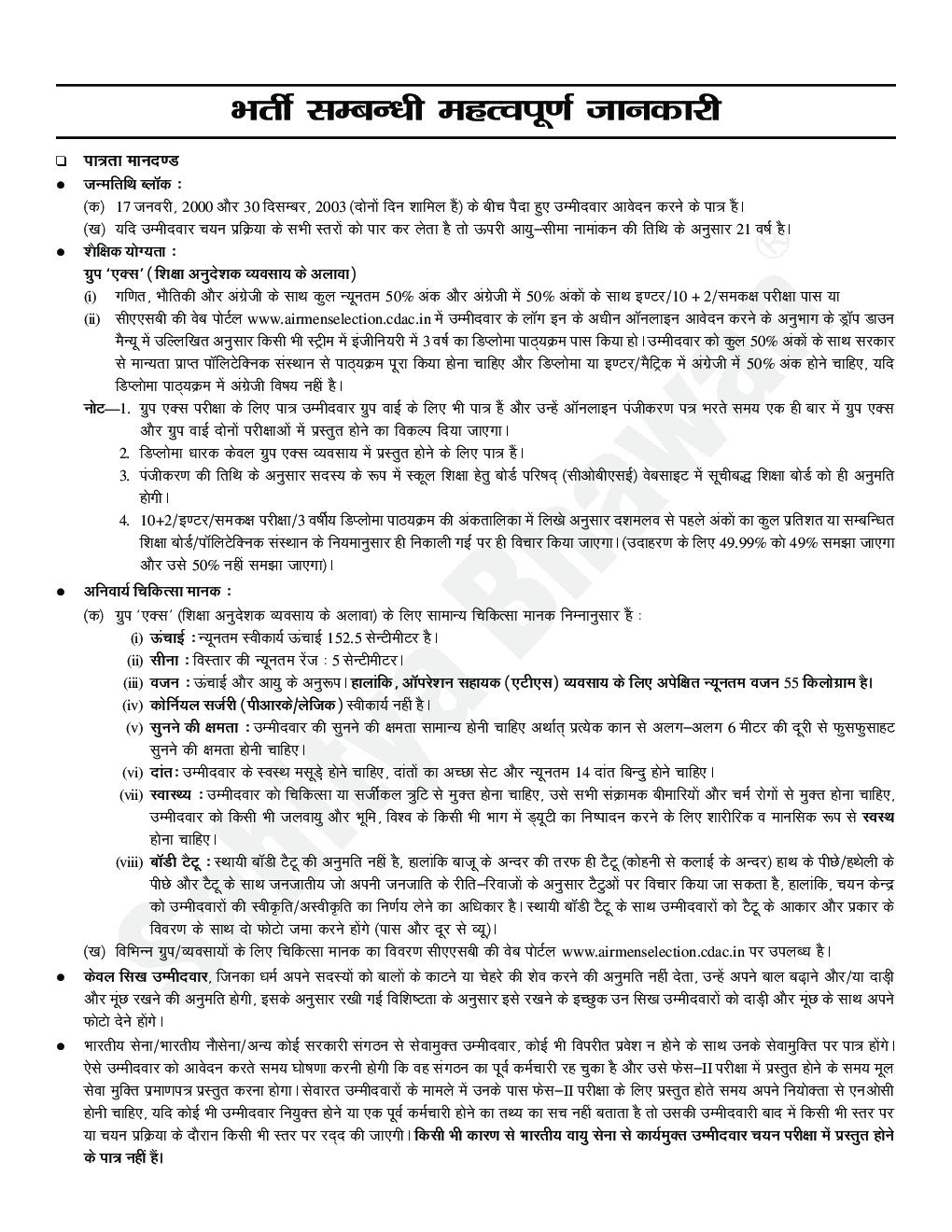 Bhartiya Vayu Sena \'X\' Taknikiya Treds Bharti Pariksha - Page 4
