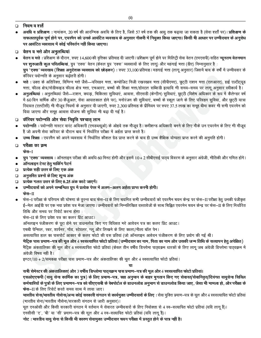 Bhartiya Vayu Sena \'X\' Taknikiya Treds Bharti Pariksha - Page 5
