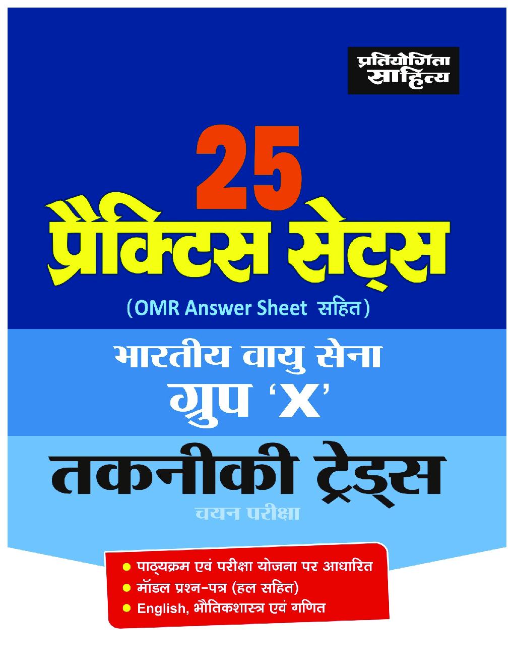 25 Practice Sets Bhartiya Vayu Seana Group \'X\' Takniki Treds Chayan Pariksha - Page 1