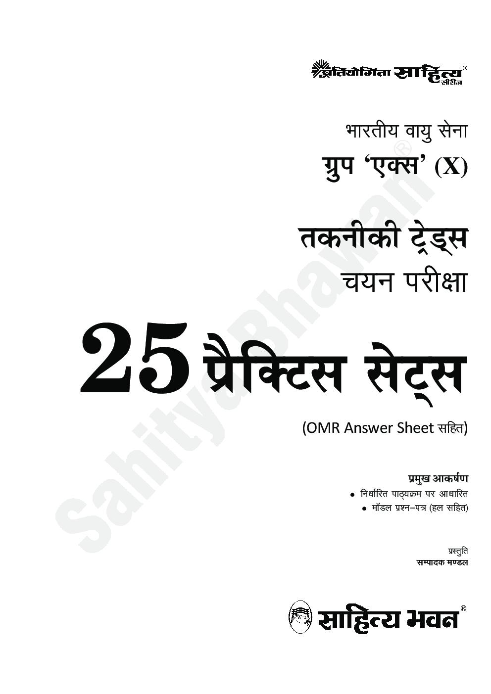 25 Practice Sets Bhartiya Vayu Seana Group \'X\' Takniki Treds Chayan Pariksha - Page 2