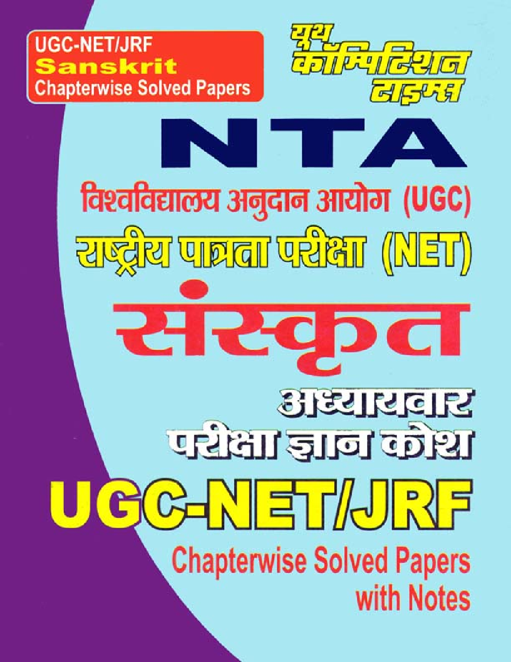 NTA UGC-NET / JRF संस्कृत Chapterwise Solved Papers With Notes  - Page 1