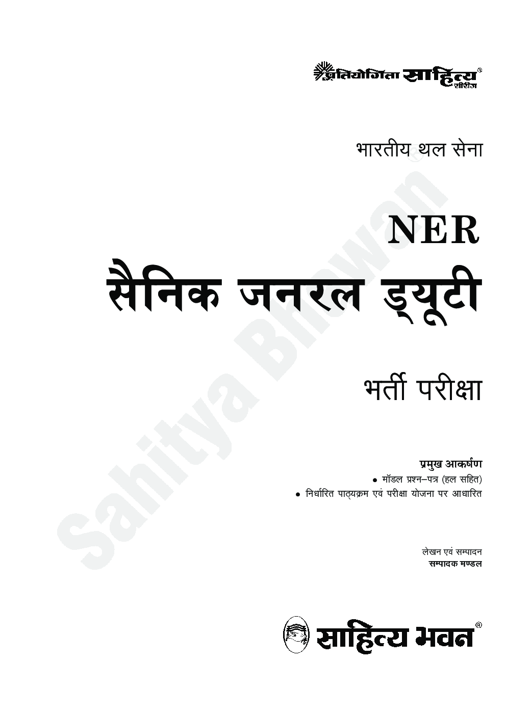 NER Sainik General Eyuti Bahrti Pariksha - Page 2