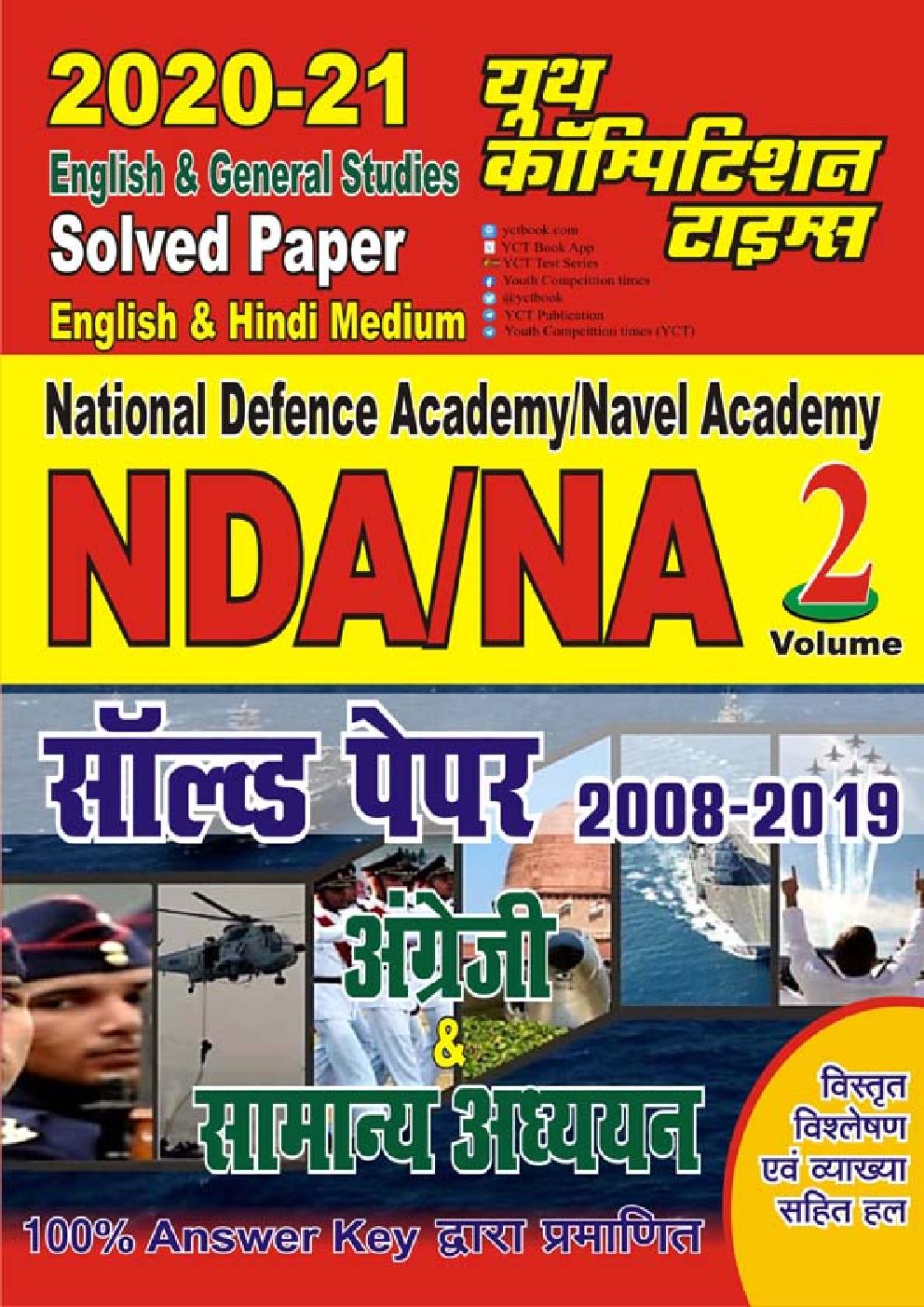 NDA / NA सॉल्वड  पेपर्स अंग्रेजी व सामान्य अध्ययन (2008-2019) - Page 1