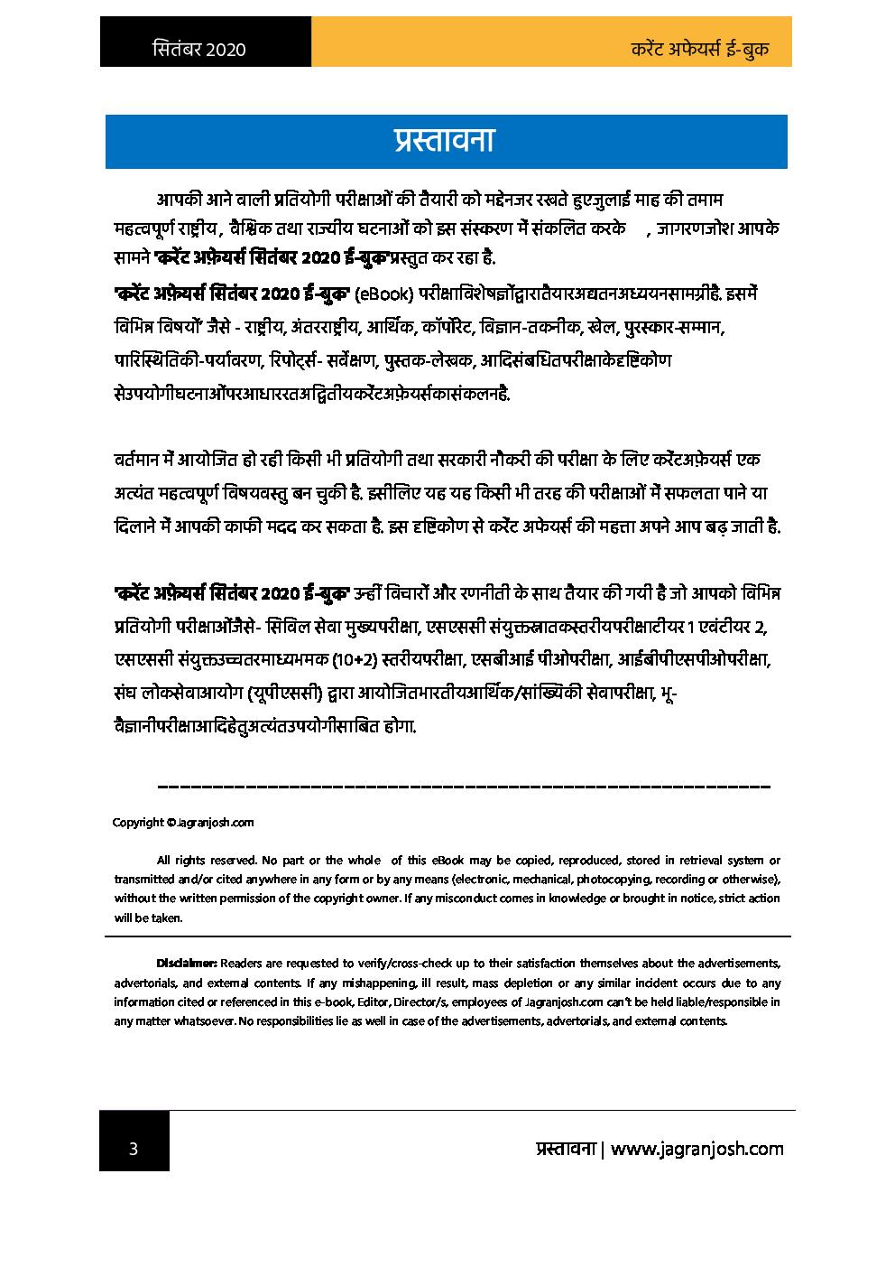करेंट अफेयर्स सितम्बर 2020 ई-बुक - Page 3