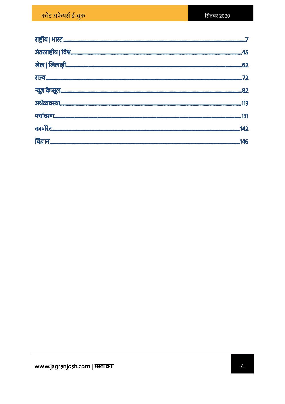 करेंट अफेयर्स सितम्बर 2020 ई-बुक - Page 4