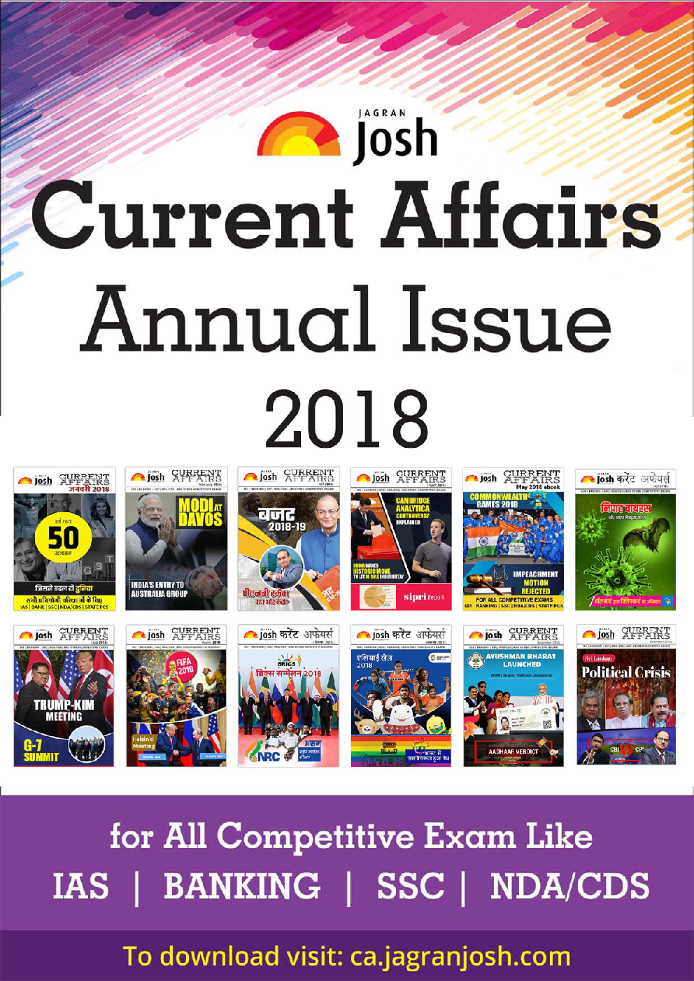 करेंट अफेयर्स सितम्बर 2020 ई-बुक - Page 5