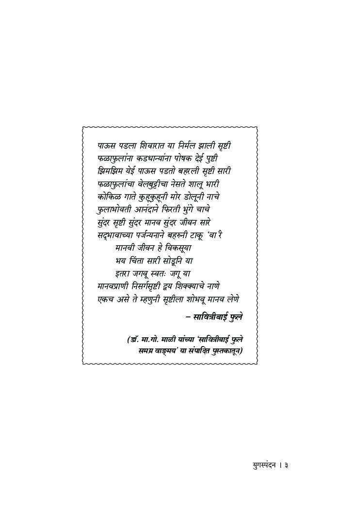 युगस्पंदन - Page 4