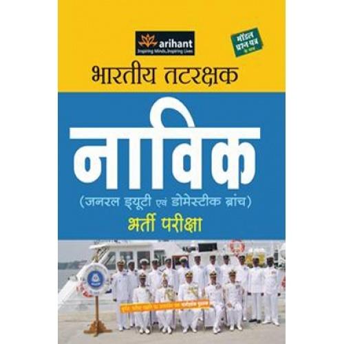 arihant books free download pdf