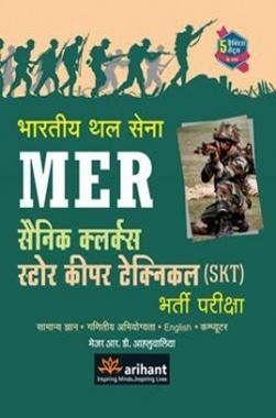 Bhartiya Thal Sena MER Sainik Clerks (SKT) Bharti Pariksha