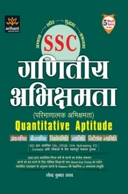 SSC गणितीय अभिछमता