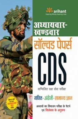 Adhyaywar-Khandwar Solved Papers CDS