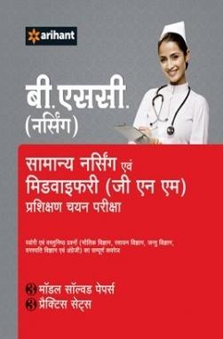 B.Sc. Nursing Samanya Nursing Avum Midwifary (J.N.M.) Prashikshan Chayan Pariksha