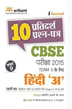 CBSE 10 Sample Question Paper - Hindi ''A'' for Class 9th