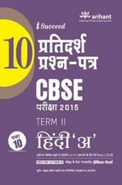 CBSE 10 Sample Question Papers - HINDI ''A'' for Class 10th Term-II
