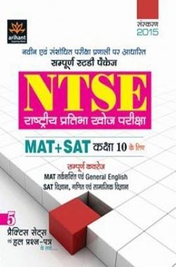 Download Ntse Mat Sat Class 10th Ke Liye Sampurna Coverage