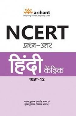 NCERT Prashn-Uttar Hindi - Kendrik for Class XII