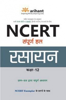 NCERT Sampurna Hal - Rasayan for Class XII