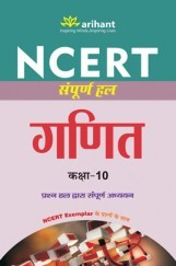 Class 10 Books By Arihant Publications