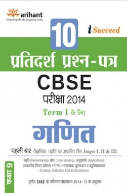i-Succeed CBSE 10 Sample Papers for GANIT Term-I Class 9th