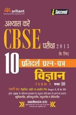 i-Succeed CBSE 10 Sample Papers for VIGYAN Term-I Class 10th