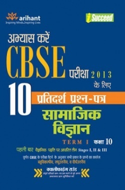 i-Succeed CBSE 10 Sample Papers for SAMAJIK VIGYAN Term-I Class 10th