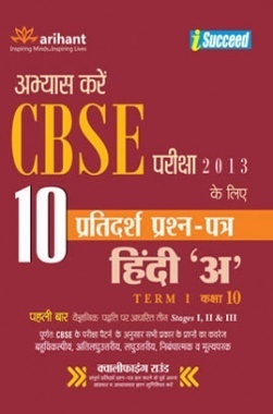 i-Succeed CBSE 10 Sample Papers for 10 HINDI 'A' Term-I Class 10th