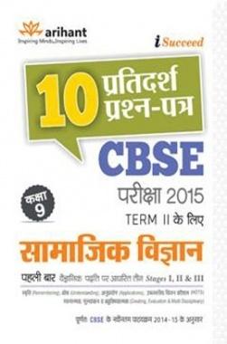 CBSE 10 Sample Question Paper - SAMAJIK VIGYAN for Class 9th Term-II