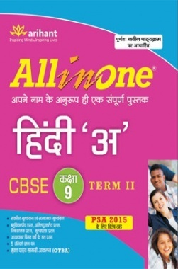 All in One Hindi ''A'' CBSE Class 9th Term-II
