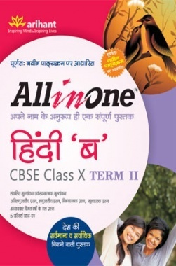 All in One Hindi ''B'' CBSE Class 10th Term-II