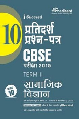 CBSE 10 Sample Question Paper - SAMAJIK VIGYAN for Class 10th Term-II