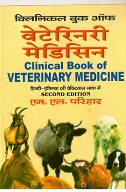 Clinical Book of Veterinary Medicine