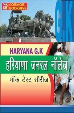 Haryana G.K (हरियाणा जनरल नॉलेज) मॉक टेस्ट सीरीज