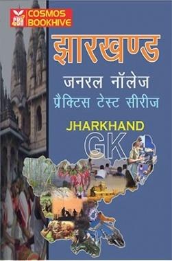झारखण्ड जनरल नॉलेज (Jharkhand GK) प्रैक्टिस टेस्ट सीरीज