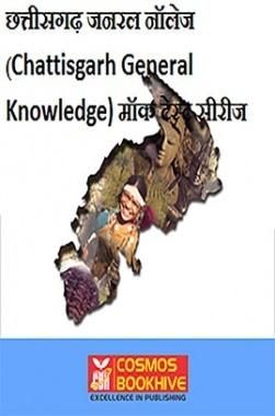 छत्तीसगढ़ जनरल नॉलेज (Chattisgarh General Knowledge) मॉक टेस्ट सीरीज