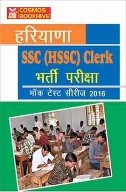 हरयाणा SSC (HSSC) Clerk भर्ती परीक्षा मॉक टेस्ट सीरीज 2016