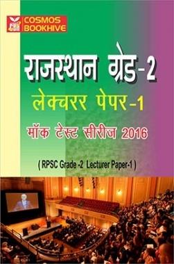 राजस्थान ग्रेड-2 लेक्चरर पेपर I (RPSC Grade-I Lecturer Paper I) मॉक टेस्ट सीरीज 2016