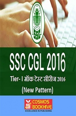 SSC CGL (Combined Graduate Level) Tier-I Mock Test Series 2016 New Pattern (Hindi)