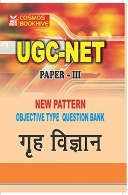 UGC-NET Paper-III Objective Type Question Bank Grih Vigyan (New Pattern)