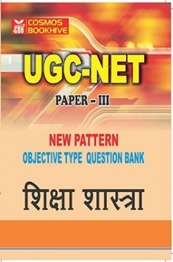 UGC-NET Paper-III Objective Type Question Bank Shiksha Shastra (New Pattern)