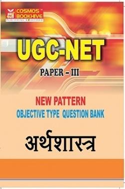 UGC-NET Paper-III Objective Type Question Bank Arthashastra (New Pattern)